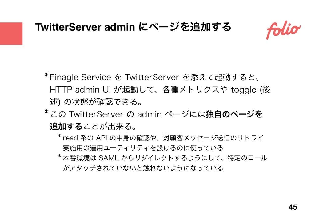 TwitterServer admin ʹϖʔδΛՃ͢Δ 45 'JOBHMF4FSWJ...