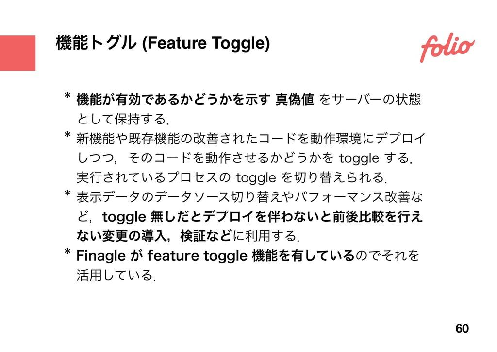 ػτάϧ (Feature Toggle) 60  ػ͕༗ޮͰ͋Δ͔Ͳ͏͔Λࣔ͢ਅِ...