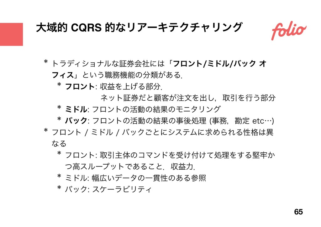 େҬత CQRS తͳϦΞʔΩςΫνϟϦϯά 65  τϥσΟγϣφϧͳূ݊ձࣾʹʮϑϩϯ...