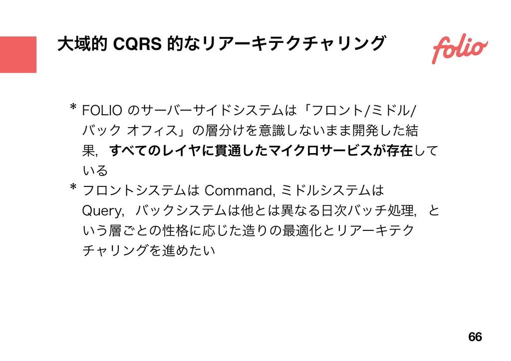 େҬత CQRS తͳϦΞʔΩςΫνϟϦϯά 66  '0-*0ͷαʔόʔαΠυγεςϜ...