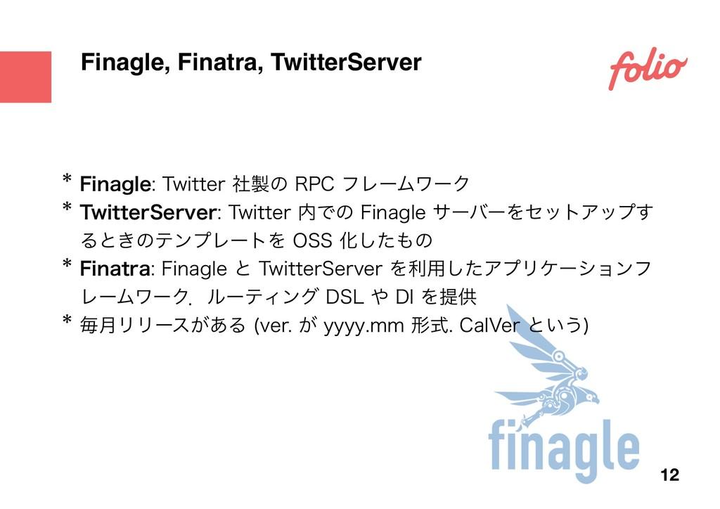 Finagle, Finatra, TwitterServer 12  'JOBHMF5...