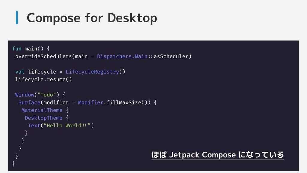 Compose for Desktop fun main() { overrideSchedu...