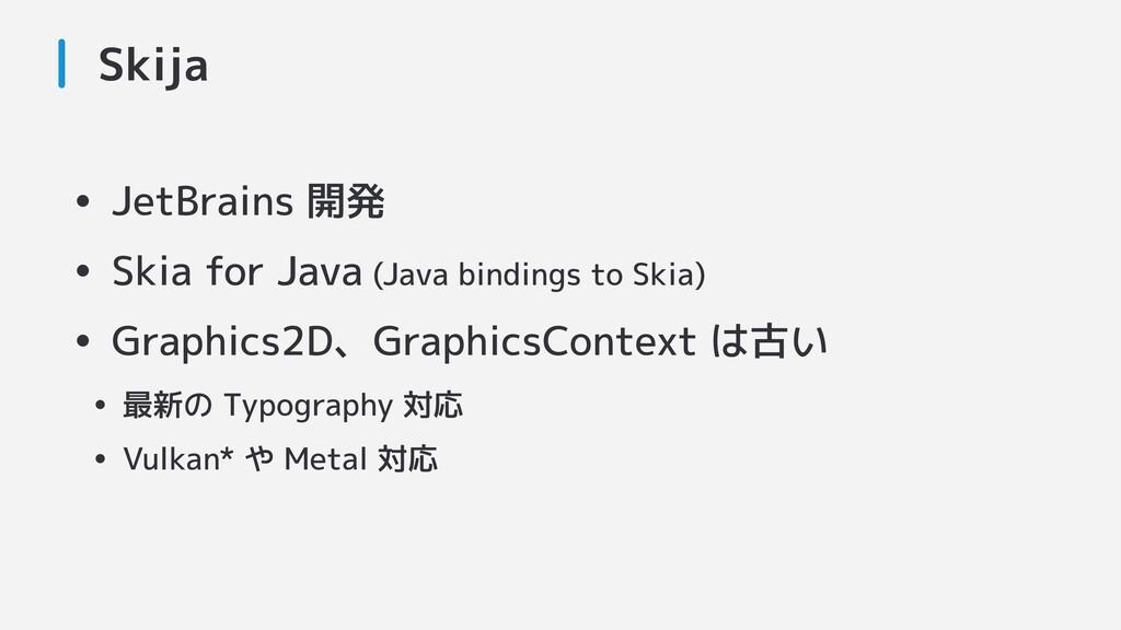 Skija • JetBrains 開発 • Skia for Java (Java bind...