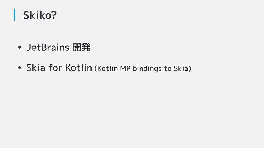 Skiko? • JetBrains 開発 • Skia for Kotlin (Kotlin...