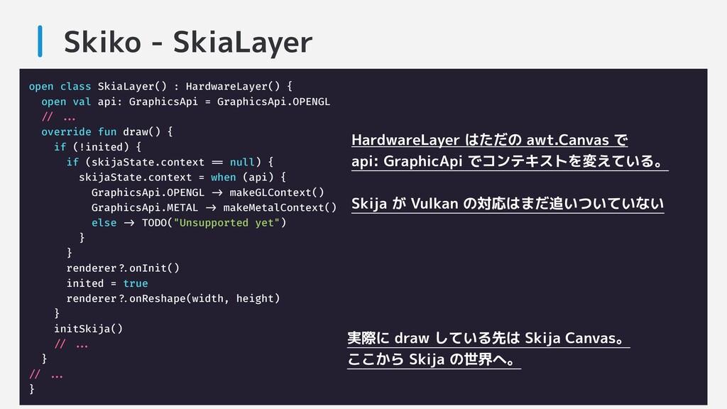 Skiko - SkiaLayer open class SkiaLayer() : Hard...