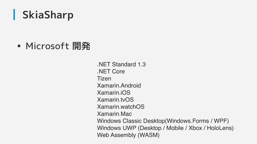 SkiaSharp .NET Standard 1.3 .NET Core Tizen Xam...