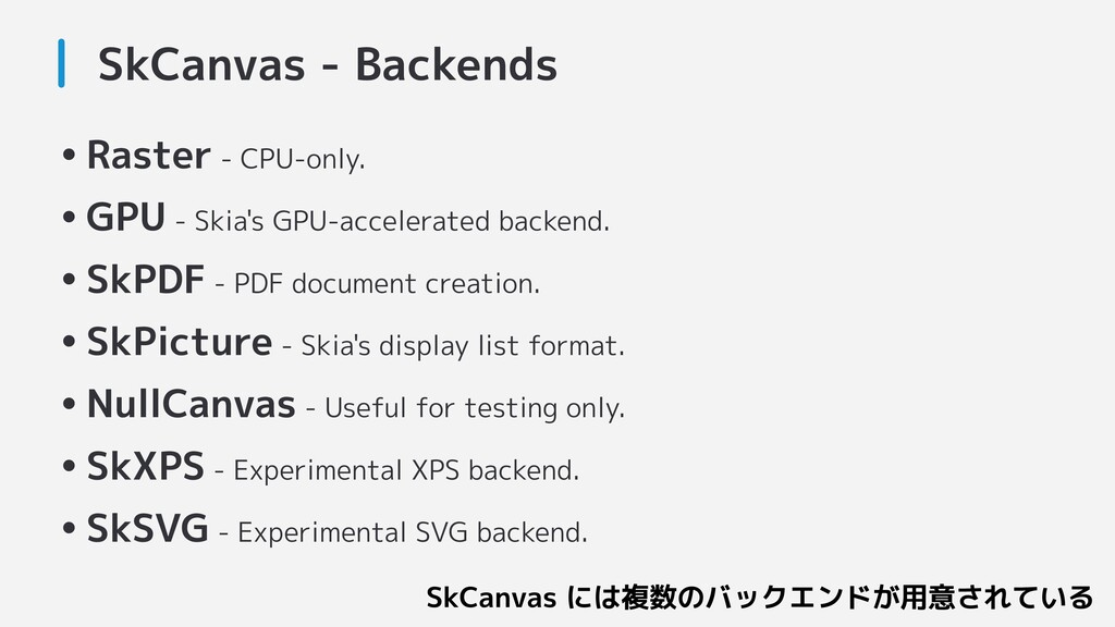 SkCanvas - Backends •Raster - CPU-only. •GPU - ...