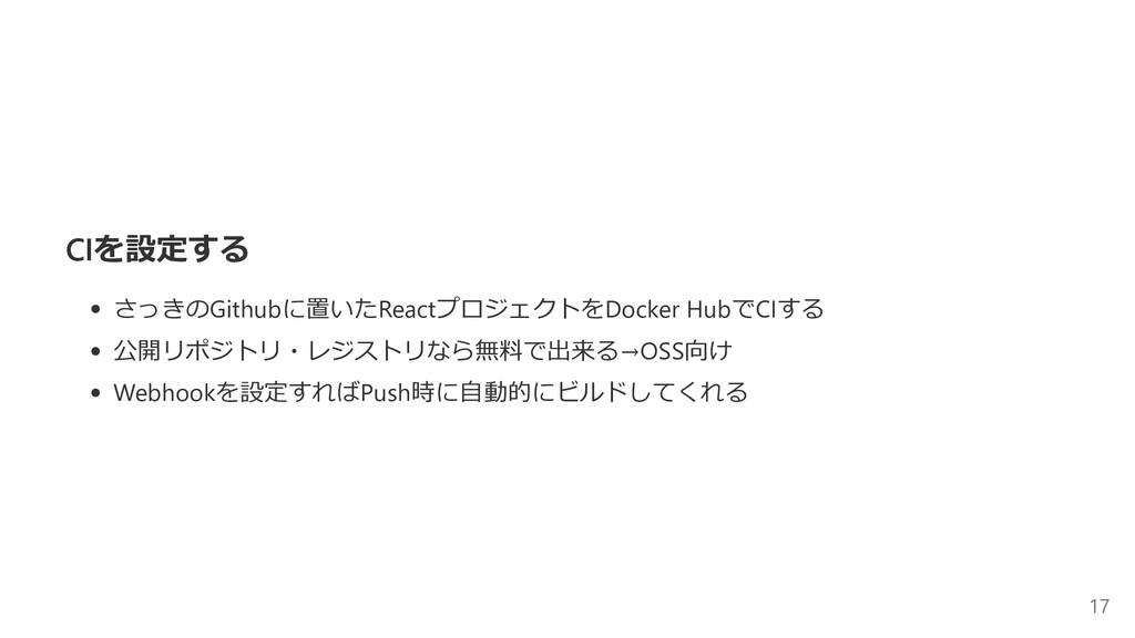 CIを設定する さっきのGithubに置いたReactプロジェクトをDocker HubでCI...