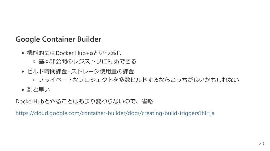 Google Container Builder 機能的にはDocker Hub+αという感じ...