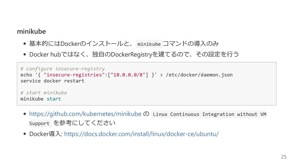 minikube 基本的にはDockerのインストールと、 minikube コマンドの導入の...