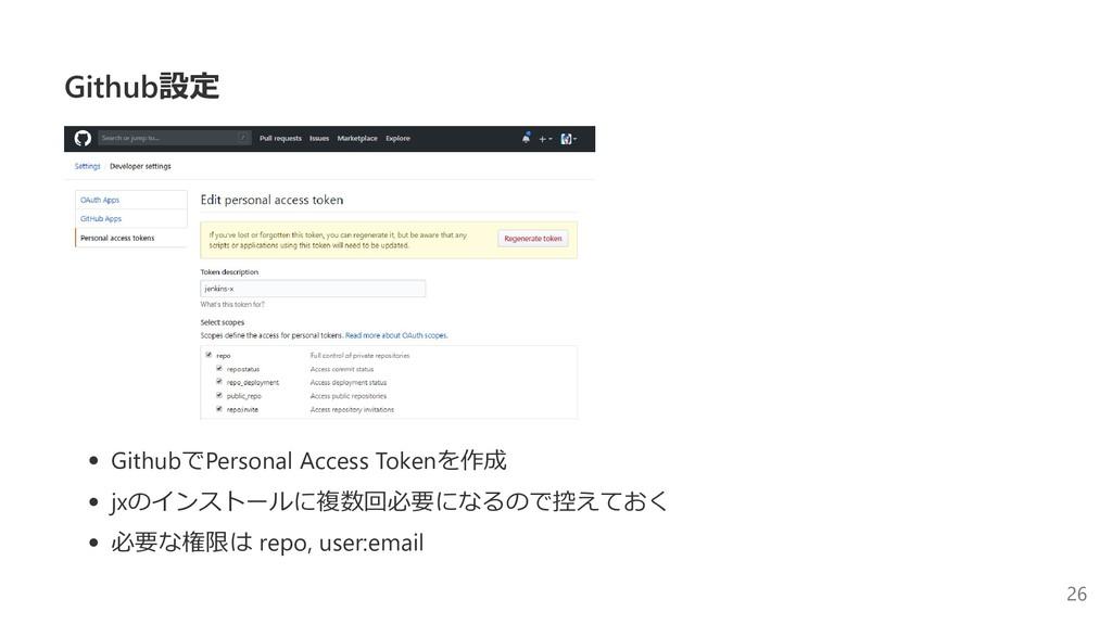 Github設定 GithubでPersonal Access Tokenを作成 jxのインス...