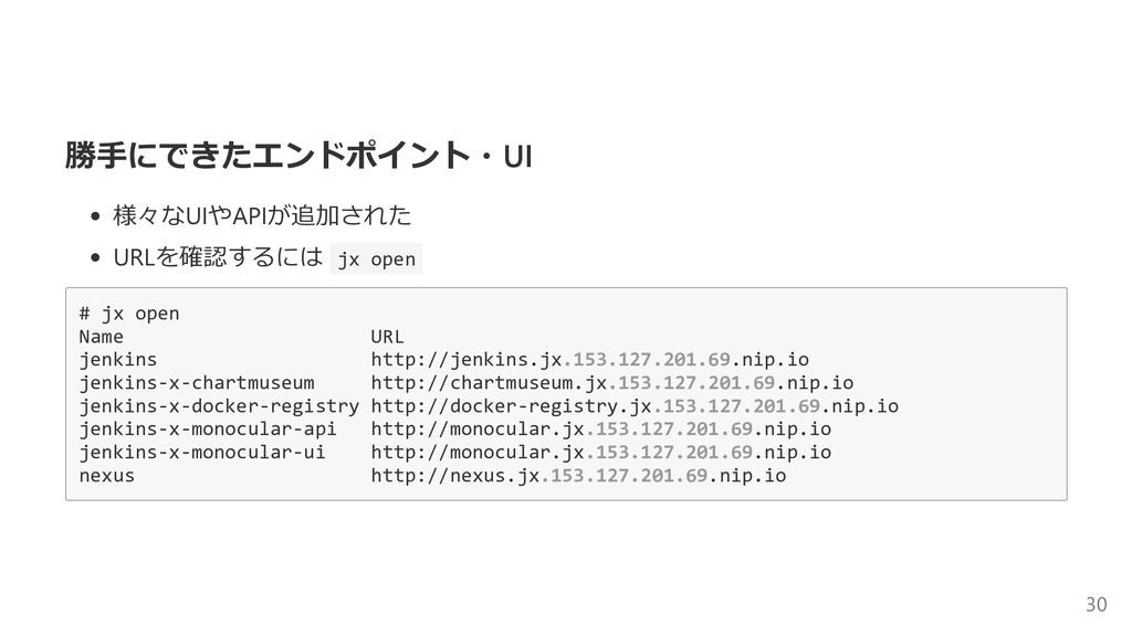 勝手にできたエンドポイント・UI 様々なUIやAPIが追加された URLを確認するには jx ...
