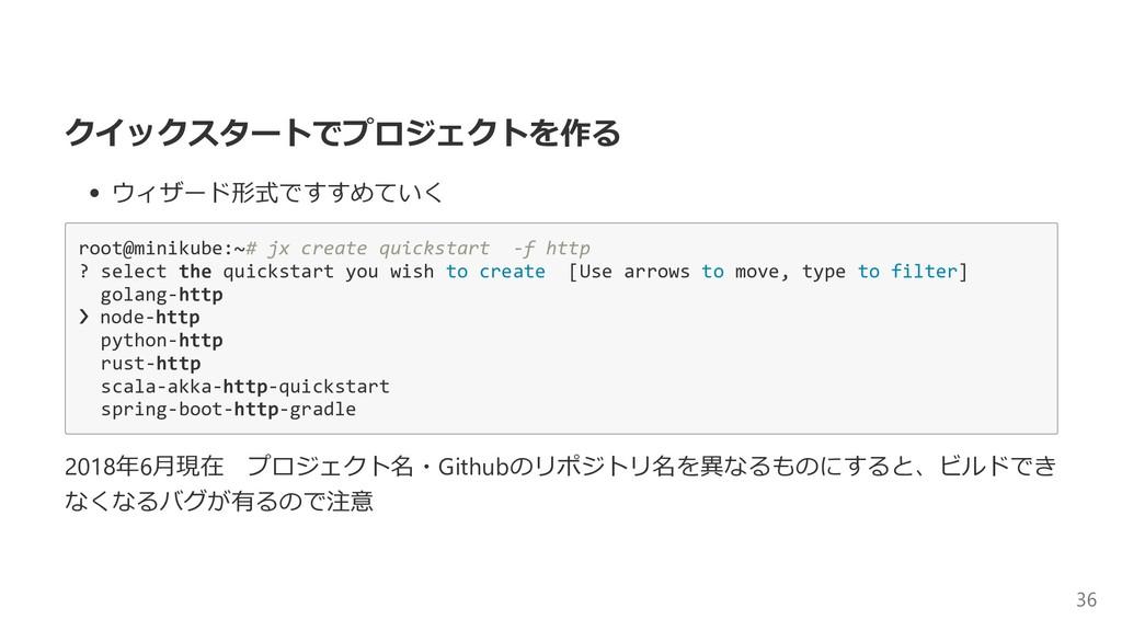 クイックスタートでプロジェクトを作る ウィザード形式ですすめていく root@minikube...