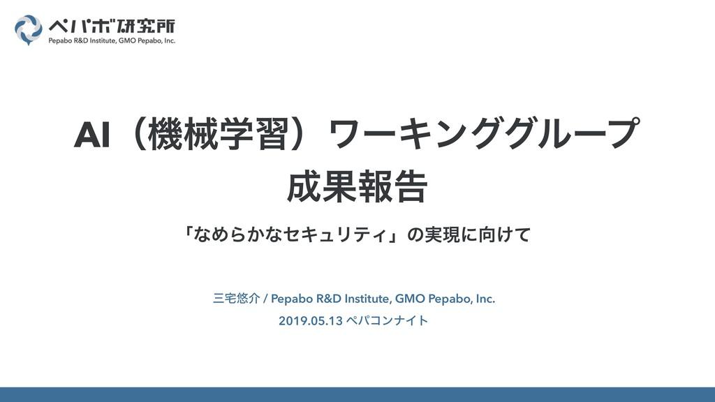 ʮͳΊΒ͔ͳηΩϡϦςΟʯͷ࣮ݱʹ͚ͯ ༔հ / Pepabo R&D Institut...