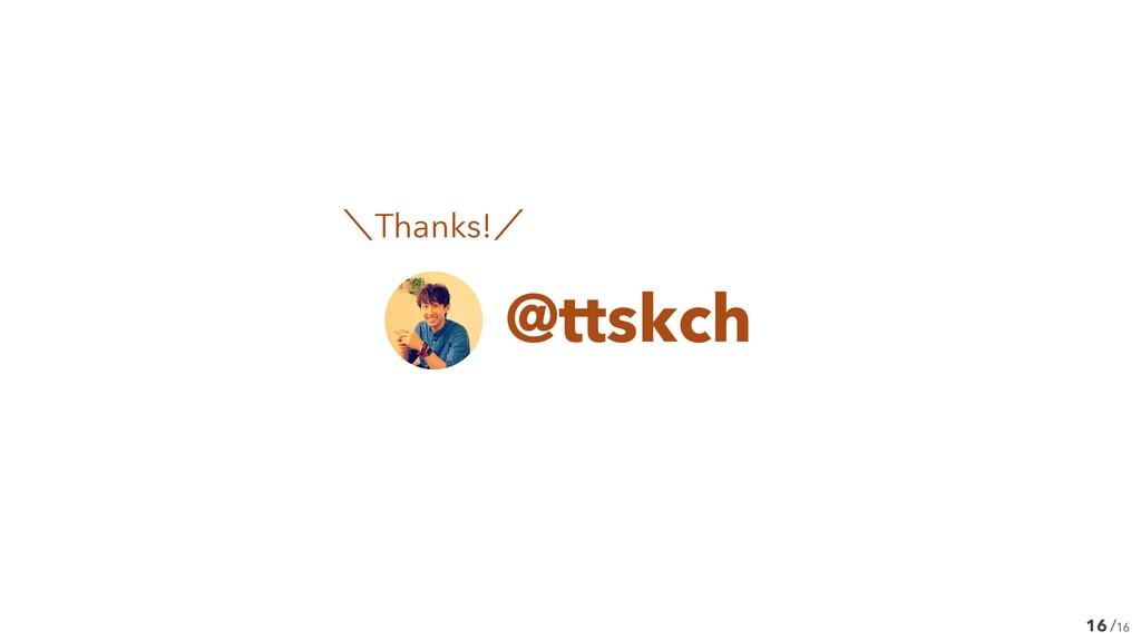 /16 16 @ttskch ʘThanks!ʗ