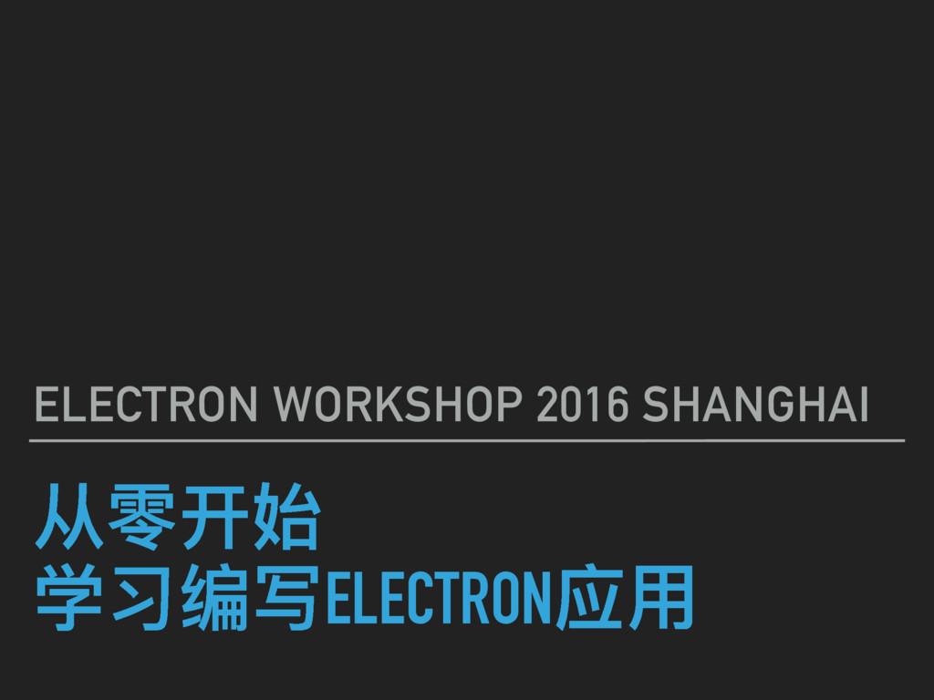 ᵭত ԟᖫٟELECTRONଫአ ELECTRON WORKSHOP 2016 SHAN...