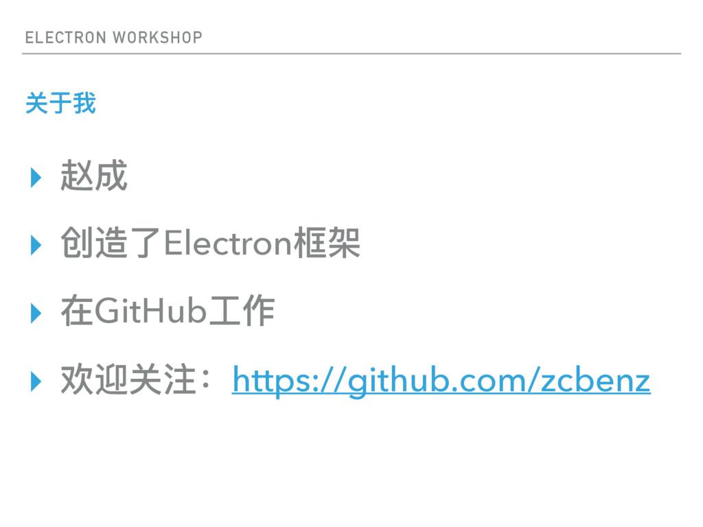 ELECTRON WORKSHOP ىԭ౯ ▸ ᩶౮ ▸ ڠ᭜ԧElectronຝ ▸ G...