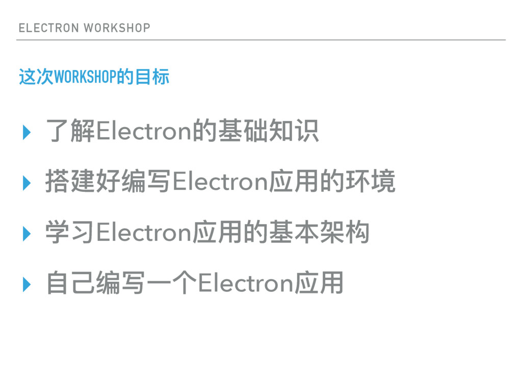 ELECTRON WORKSHOP ᬯེWORKSHOPጱፓຽ ▸ ԧᥴElectronጱचᏐ...