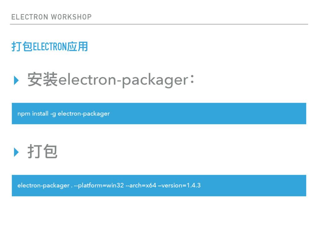 ELECTRON WORKSHOP ۱ELECTRONଫአ ▸ ਞᤰelectron-pac...