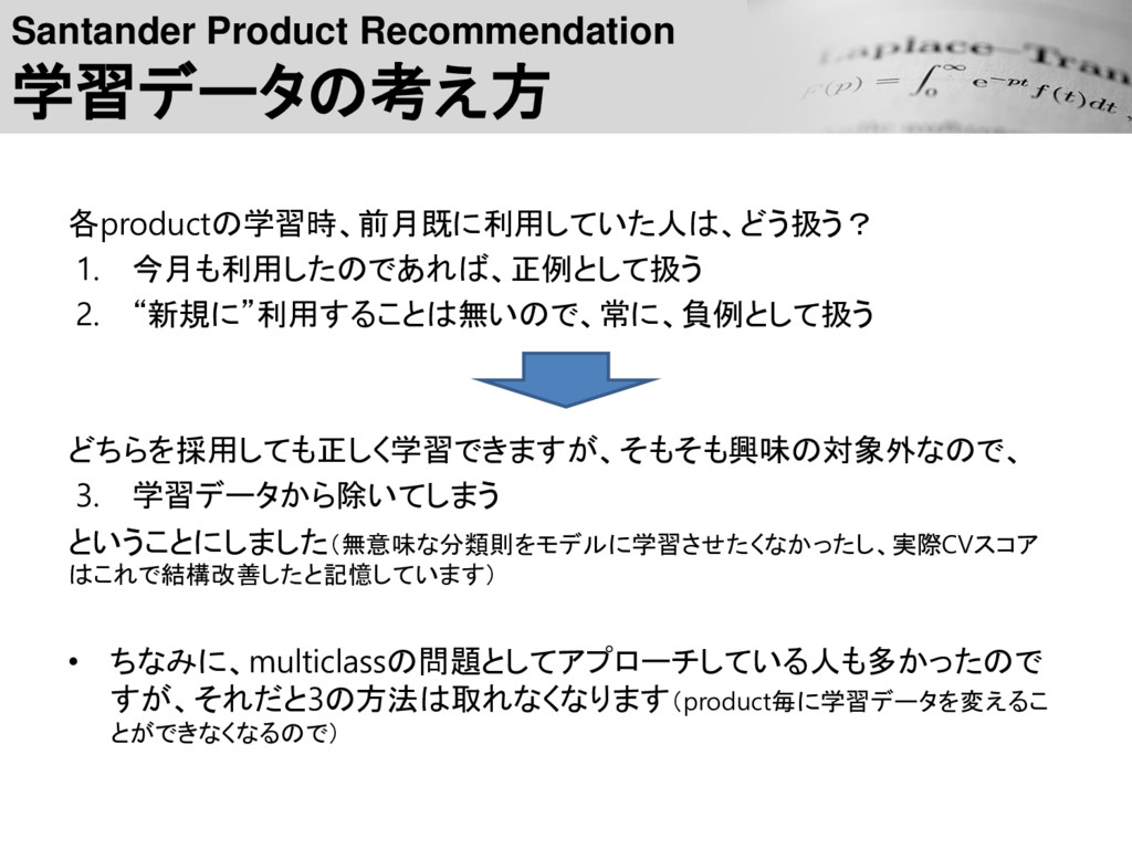Santander Product Recommendation 学習データの考え方 各pro...