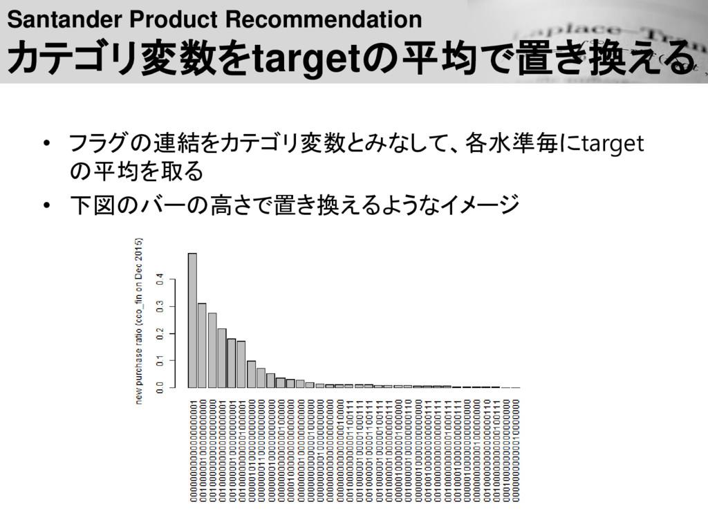 Santander Product Recommendation カテゴリ変数をtargetの...