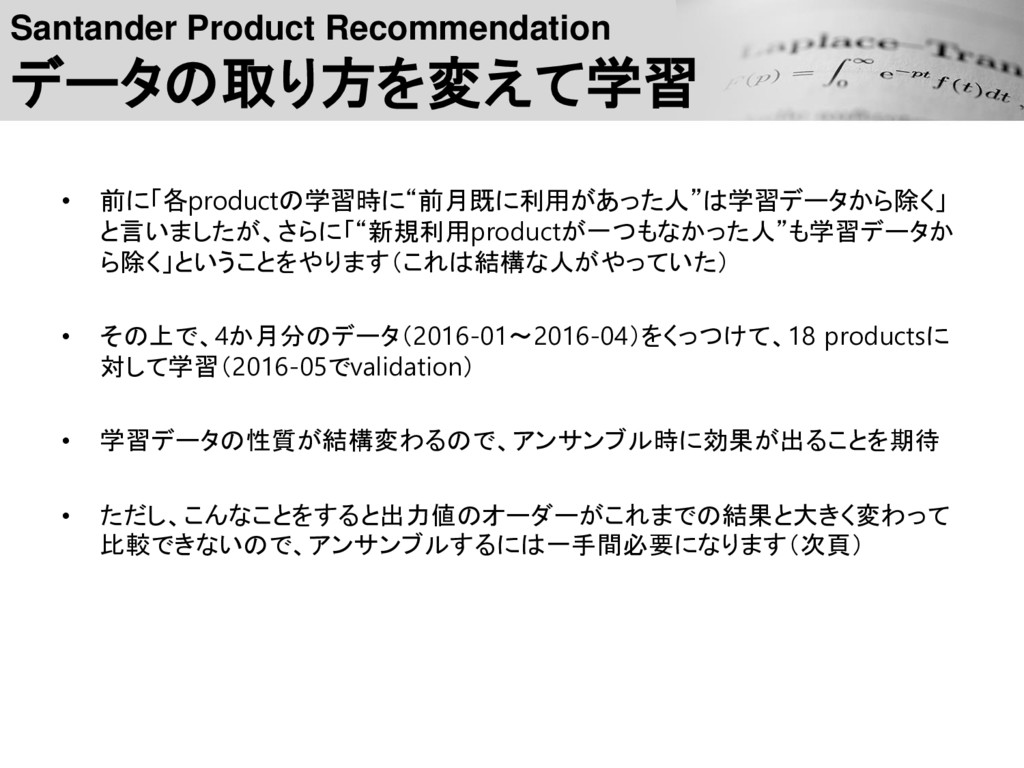 Santander Product Recommendation データの取り方を変えて学習 ...