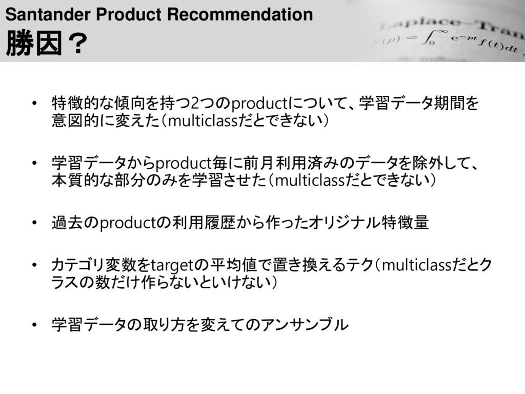 Santander Product Recommendation 勝因? • 特徴的な傾向を持...