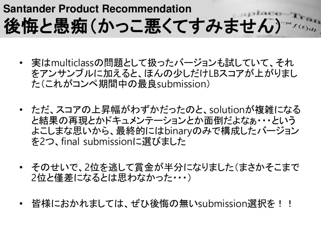 Santander Product Recommendation 後悔と愚痴(かっこ悪くてすみ...