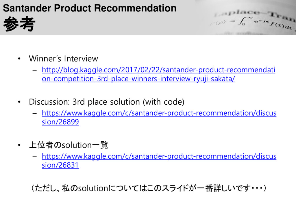 Santander Product Recommendation 参考 • Winner's ...