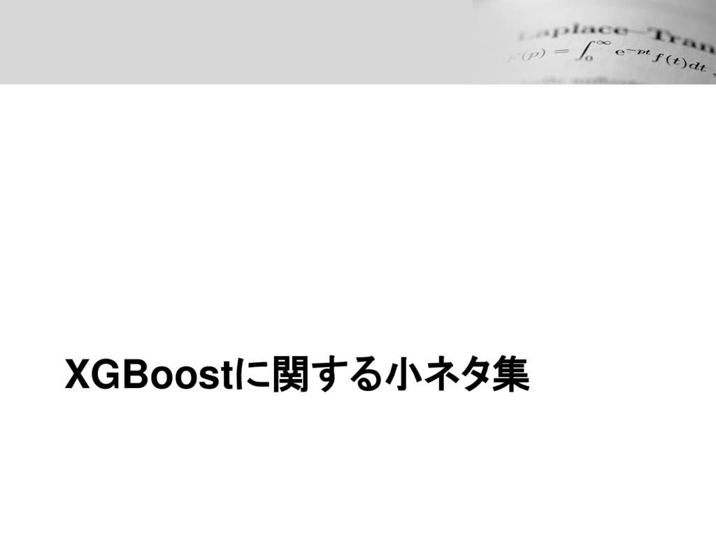 XGBoostに関する小ネタ集