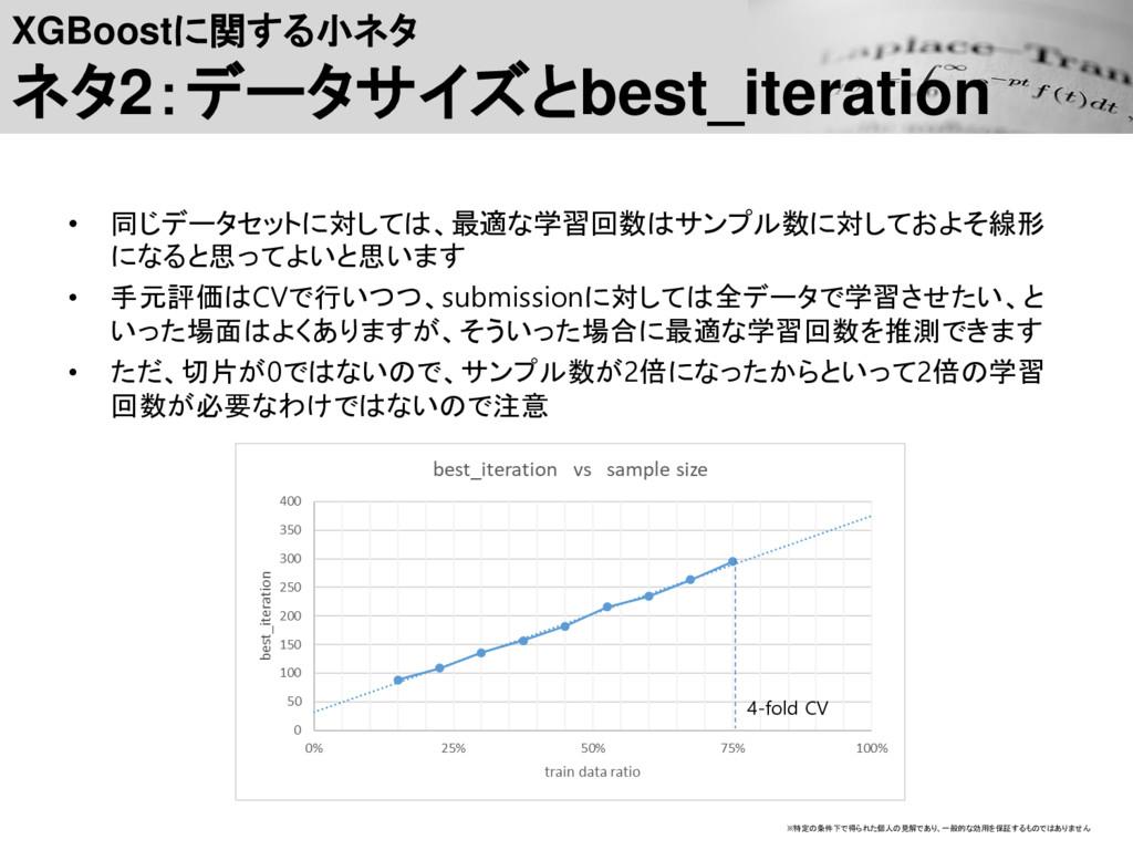 XGBoostに関する小ネタ ネタ2:データサイズとbest_iteration • 同じデー...
