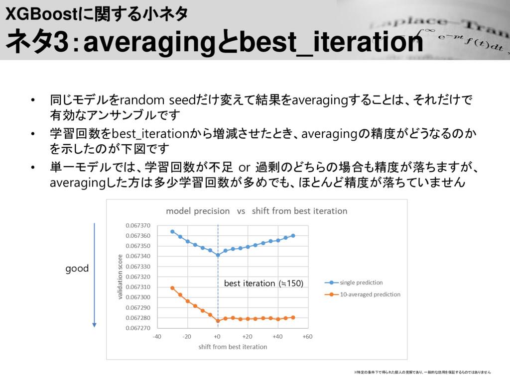 XGBoostに関する小ネタ ネタ3:averagingとbest_iteration • 同...