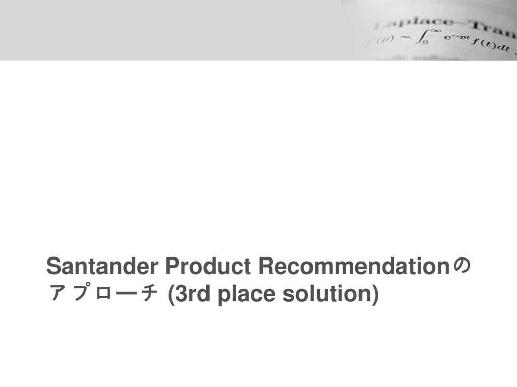 Santander Product Recommendationの アプローチ (3rd pl...