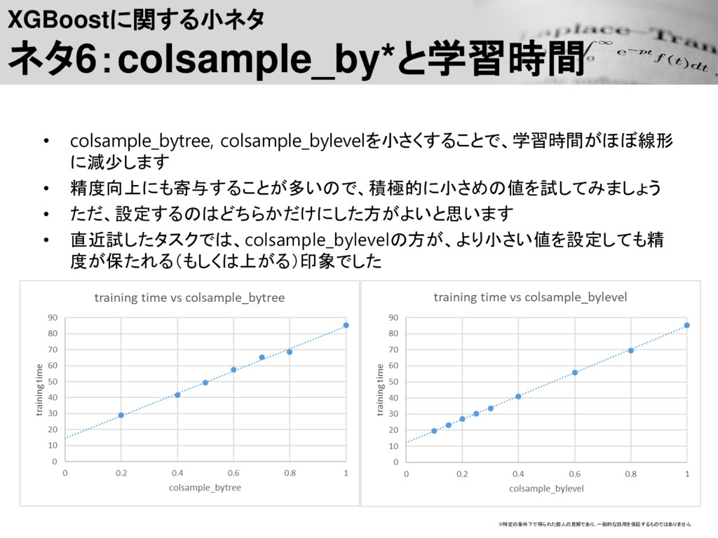 XGBoostに関する小ネタ ネタ6:colsample_by*と学習時間 • colsamp...