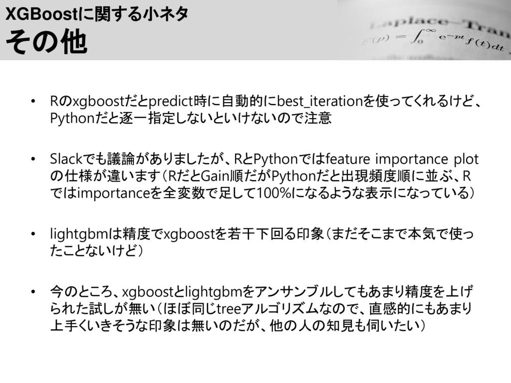 XGBoostに関する小ネタ その他 • Rのxgboostだとpredict時に自動的にbe...