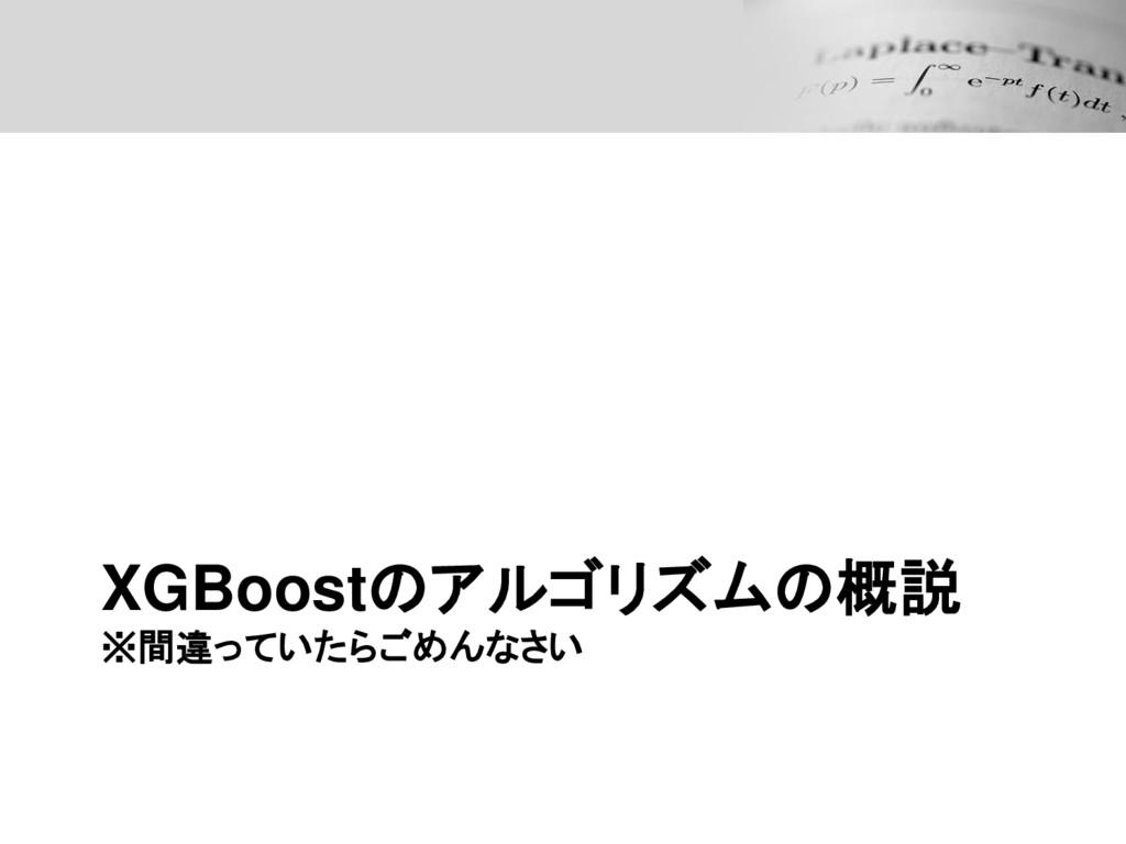 XGBoostのアルゴリズムの概説 ※間違っていたらごめんなさい