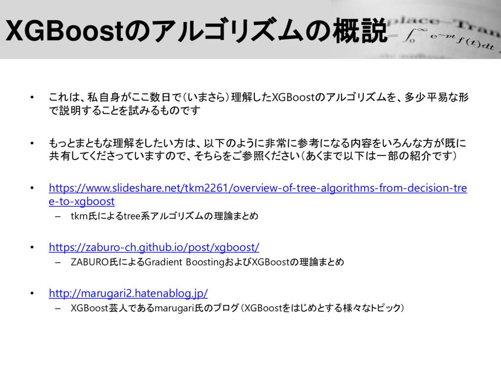 XGBoostのアルゴリズムの概説 • これは、私自身がここ数日で(いまさら)理解したXGBo...