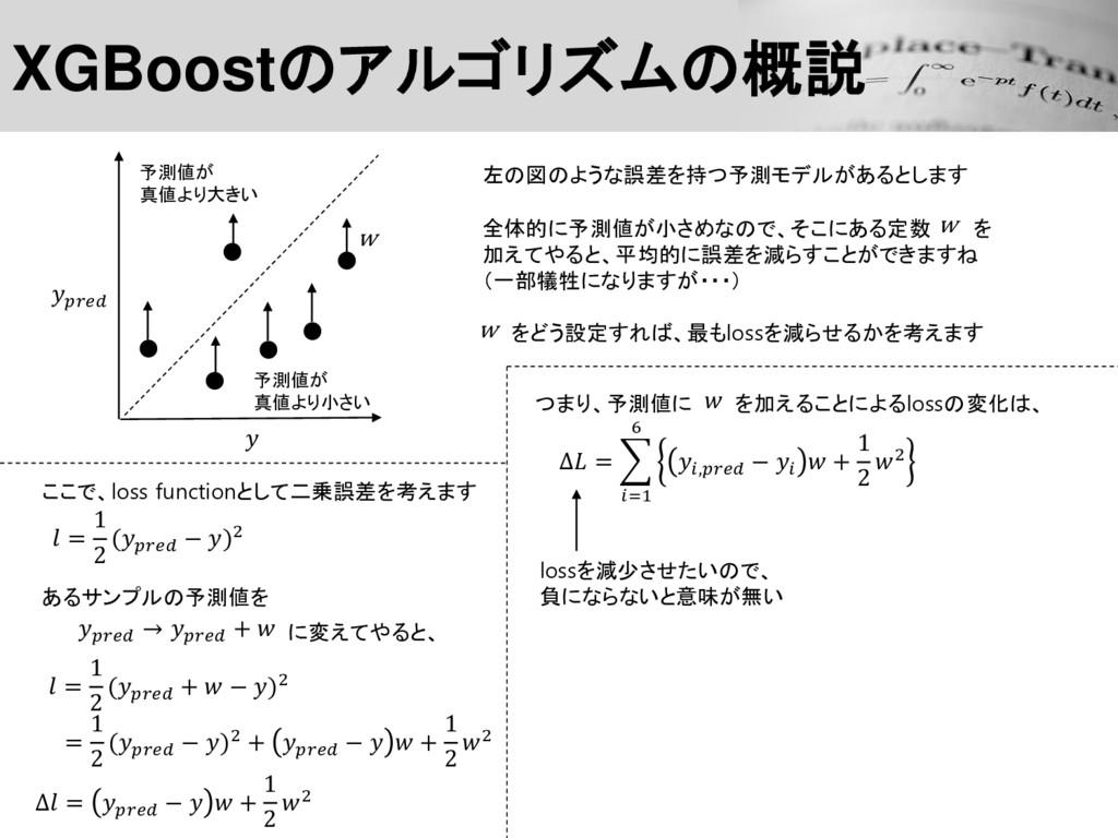 左の図のような誤差を持つ予測モデルがあるとします   XGBoostのアルゴリズムの概説 予測...