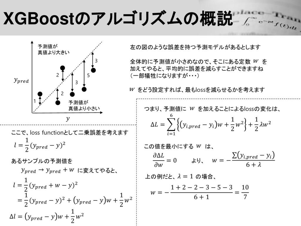 この値を最小にする は、 左の図のような誤差を持つ予測モデルがあるとします XGBoostのア...