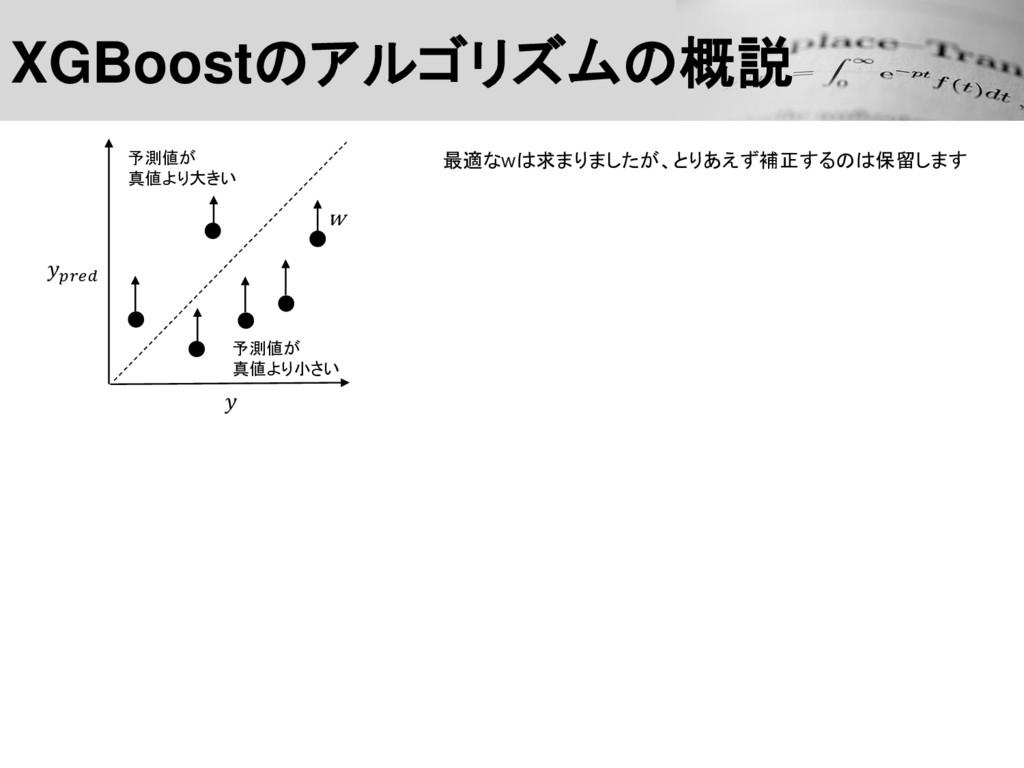 XGBoostのアルゴリズムの概説 予測値が 真値より大きい 予測値が 真値より小さい w...
