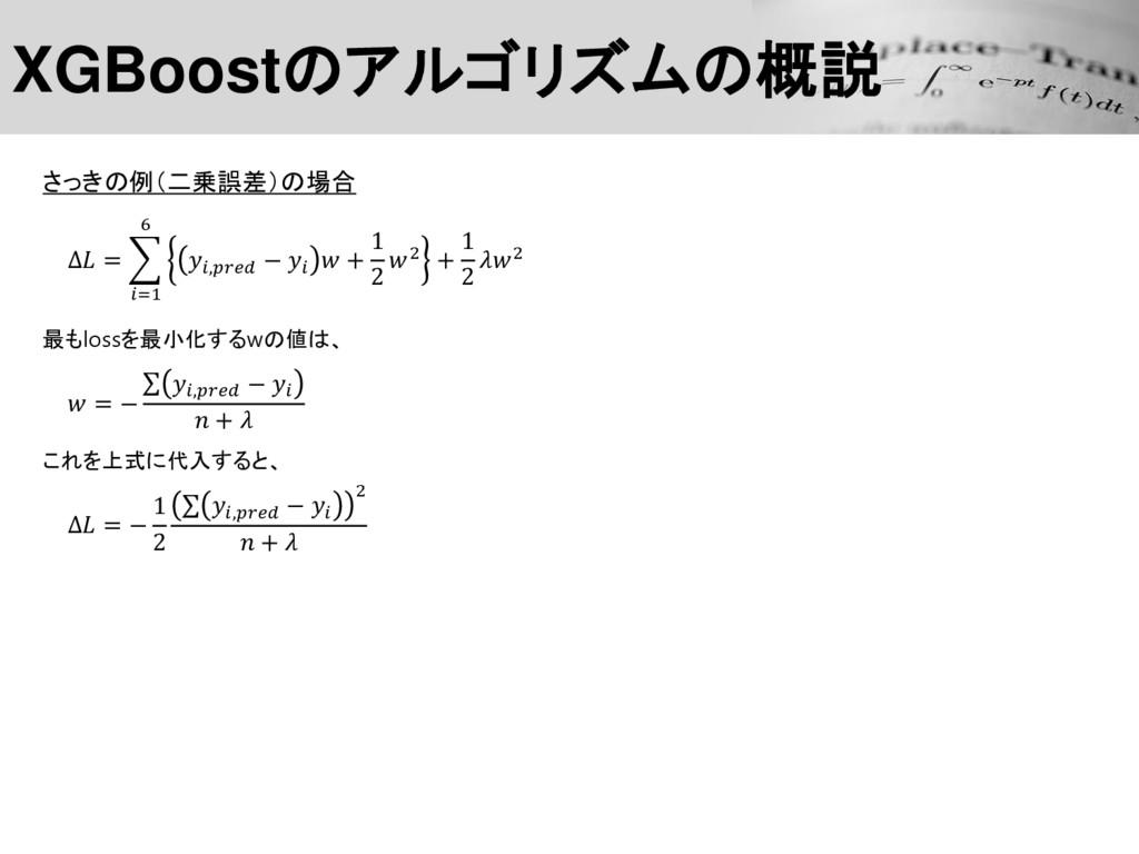 XGBoostのアルゴリズムの概説 最もlossを最小化するwの値は、 さっきの例(二乗誤差)...