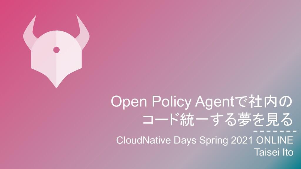 Open Policy Agentで社内の コード統一する夢を見る CloudNative D...