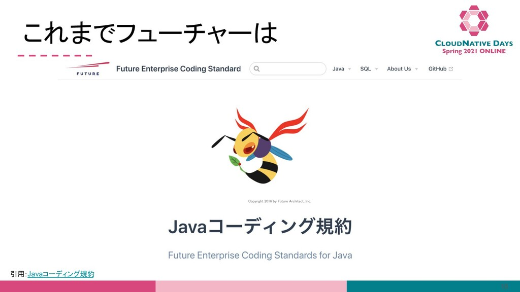 これまでフューチャーは 18 引用:Javaコーディング規約