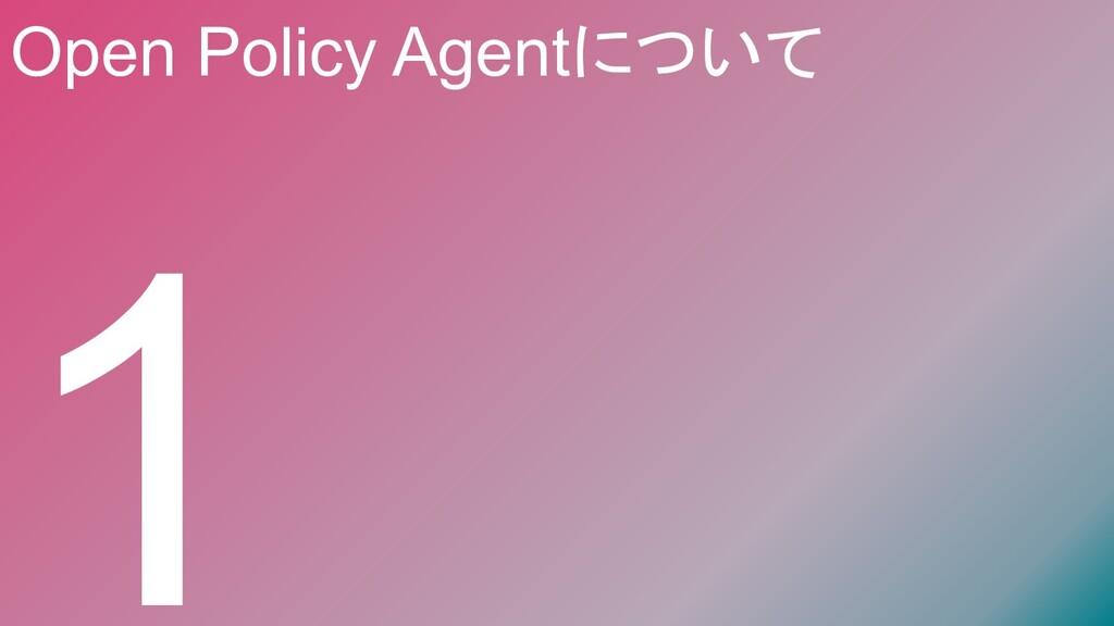 Open Policy Agentについて 1