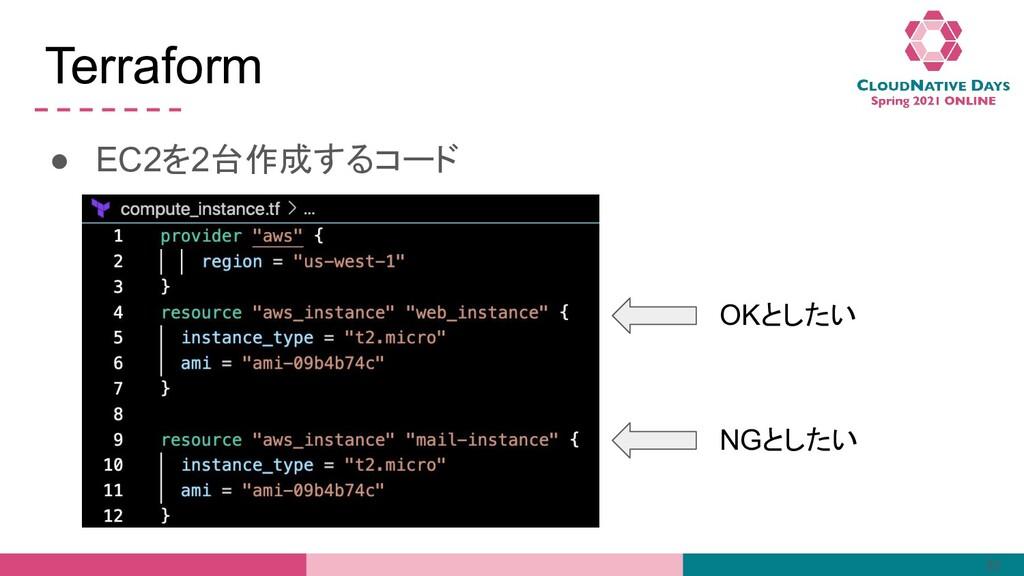 Terraform ● EC2を2台作成するコード 32 OKとしたい NGとしたい
