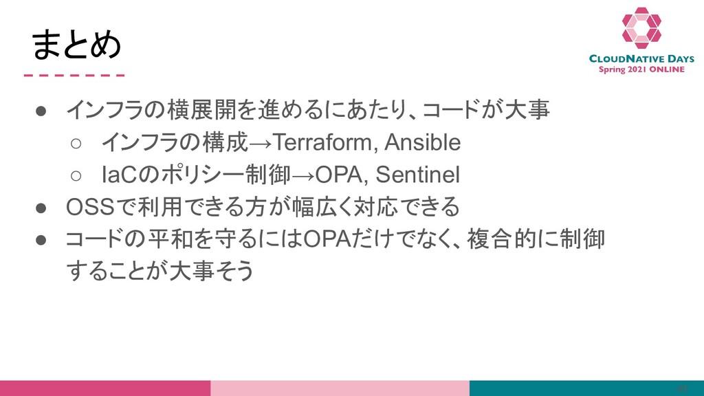 まとめ ● インフラの横展開を進めるにあたり、コードが大事 ○ インフラの構成→Terrafo...