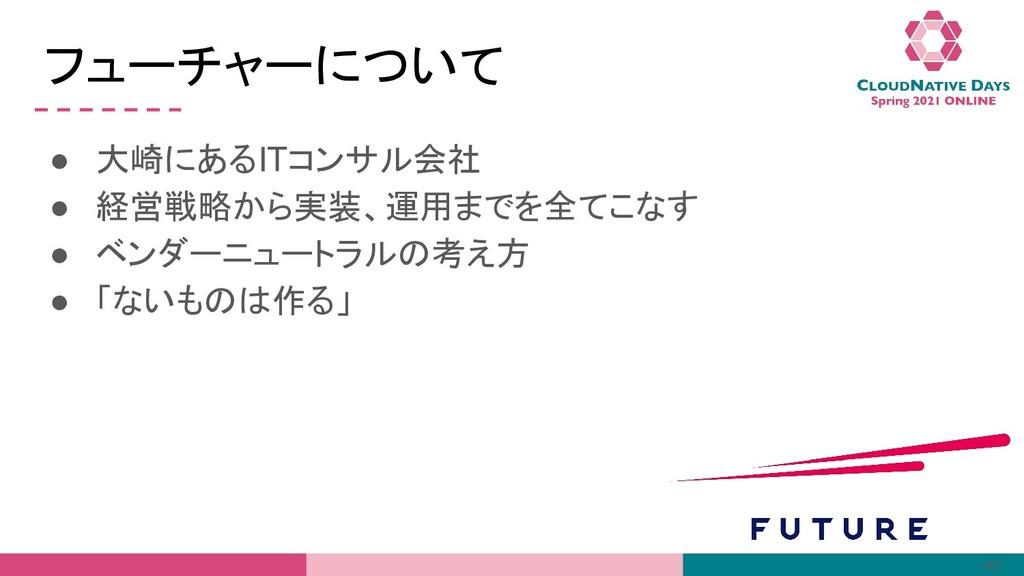 42 フューチャーについて ● 大崎にあるITコンサル会社 ● 経営戦略から実装、運用までを全...