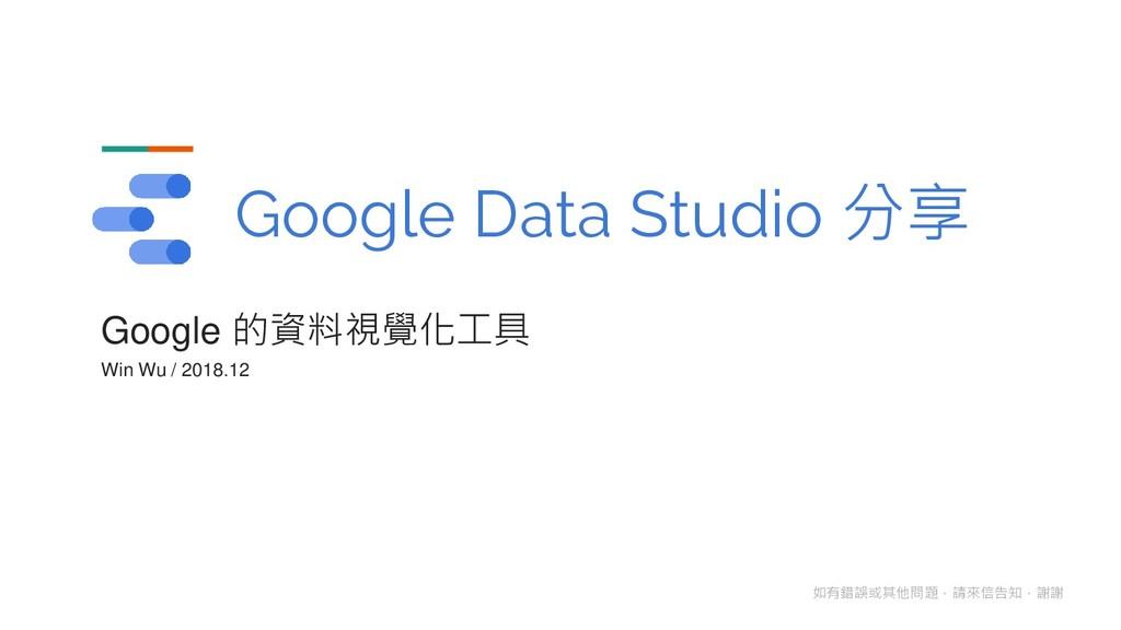 Google Data Studio 分享 Google 的資料視覺化工具 Win Wu / ...