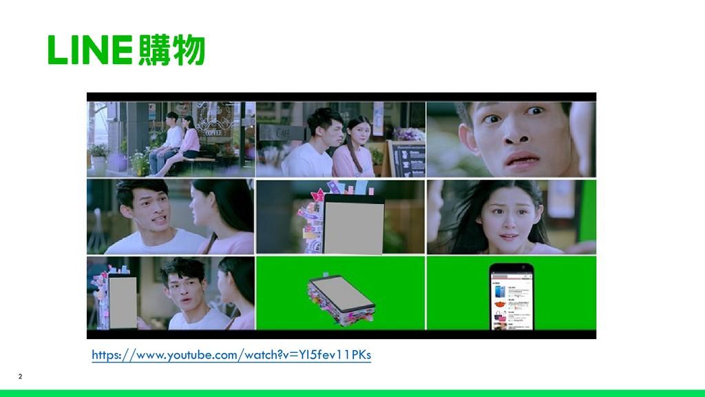 2 https://www.youtube.com/watch?v=YI5fev11PKs
