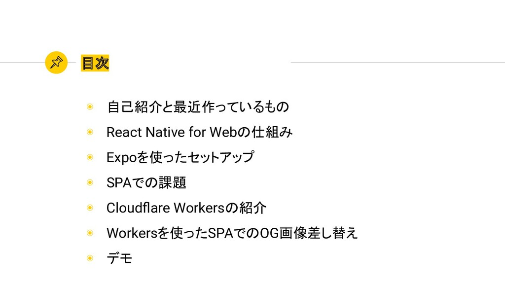 ◉ 自己紹介と最近作っているもの ◉ React Native for Webの仕組み ◉ E...